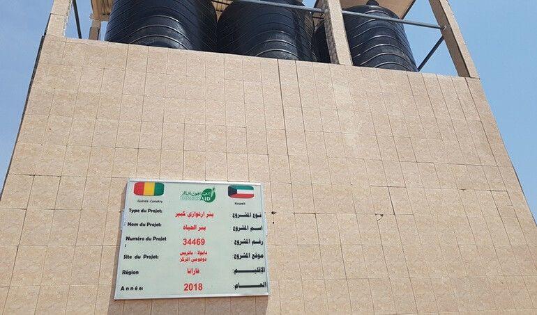 Directaid مشاريع المياه AL - Hayat Well 19