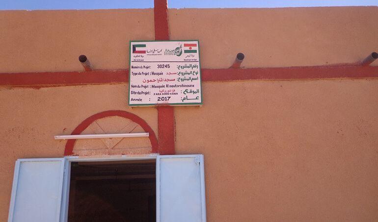 Directaid مساجد  Almutrahmon Masjid 1
