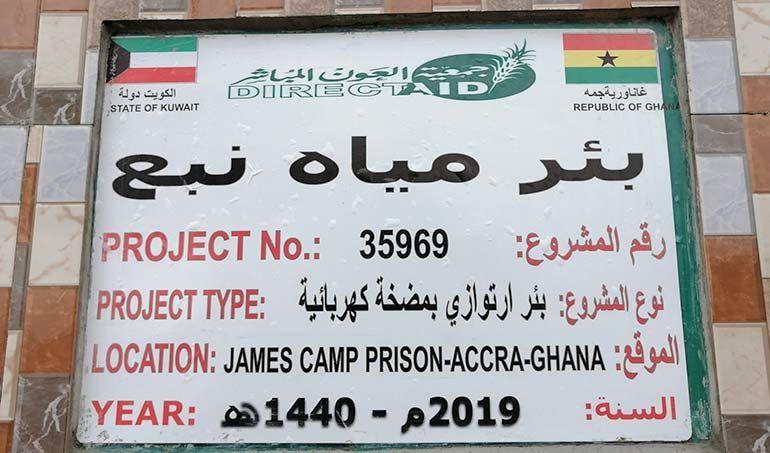 Directaid مشاريع المياه Al-Nabae Al-Fiad Well 4