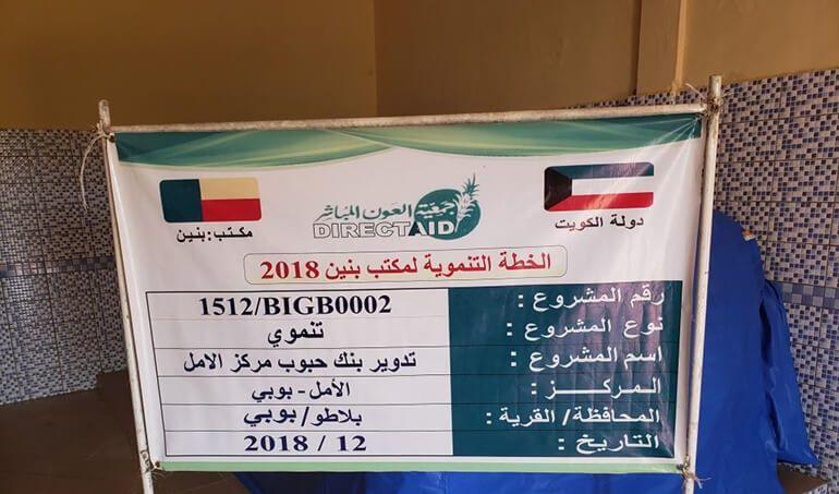 Directaid مشاريع التنمية Grian Bank - Al-Khair seed 9