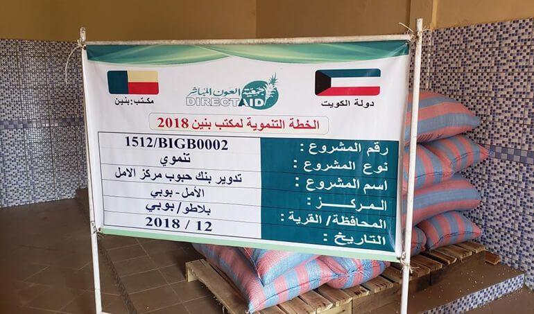 Directaid مشاريع التنمية Grian Bank - Al-Khair seed 13