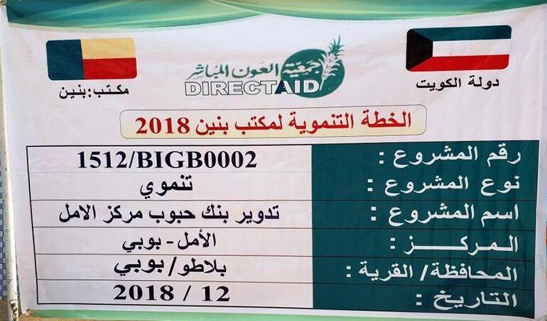 Directaid مشاريع التنمية Grian Bank - Al-Khair seed 24