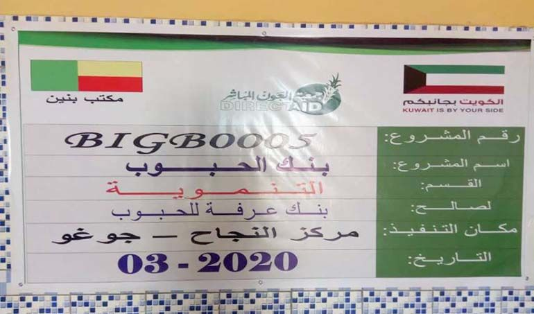 Directaid مشاريع التنمية Bank Arafa for Grain 6