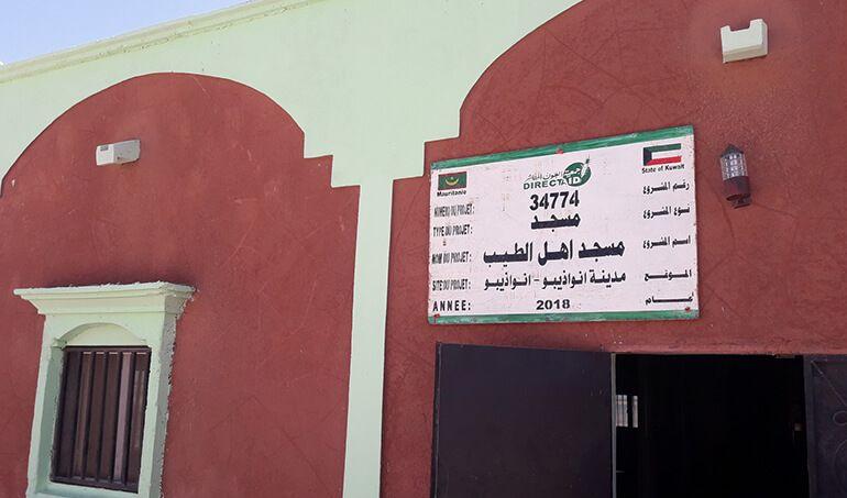 Directaid  مسجد أهل الطيب 1